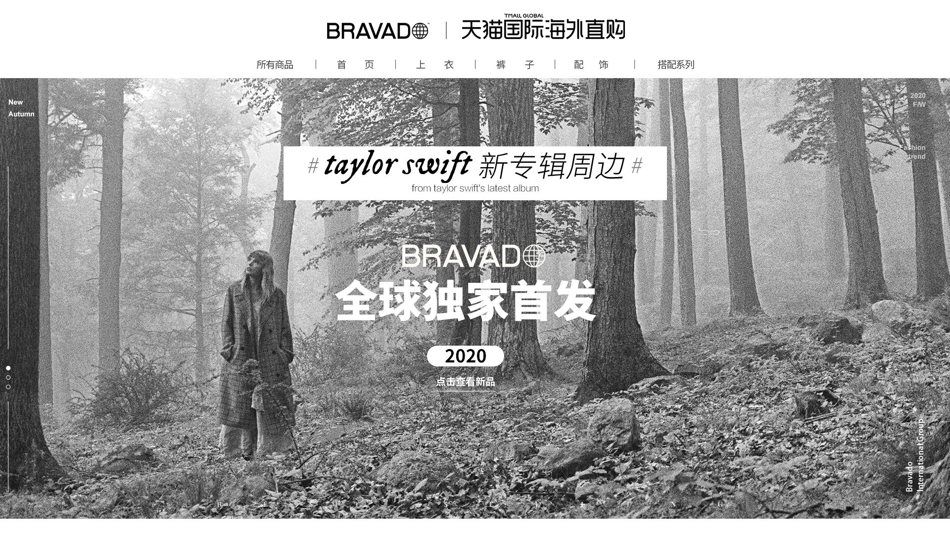 Bravado Launches Tmall Global Store to Bring Music Merchandise to China
